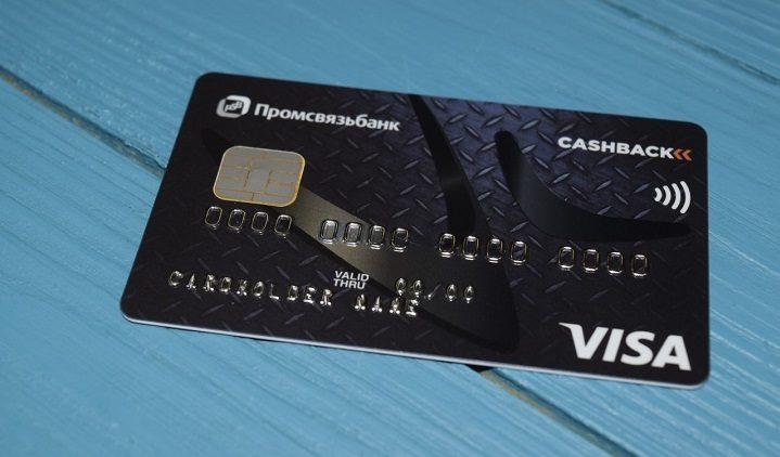 Кредитная карта Промсвязьбанка с кэшбеком