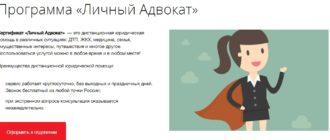 Программа личный адвокат ВТБ