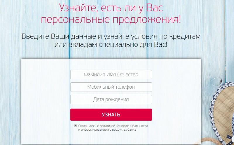 Персональные предложения УБРиР