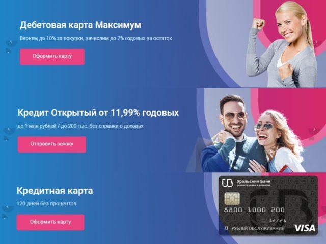 Акции УБРиР