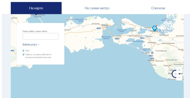 Ближайшее отделение ВТБ от Крыма