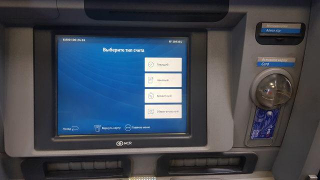 Выбор типа счета