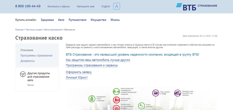 Страхование КАСКО ВТБ