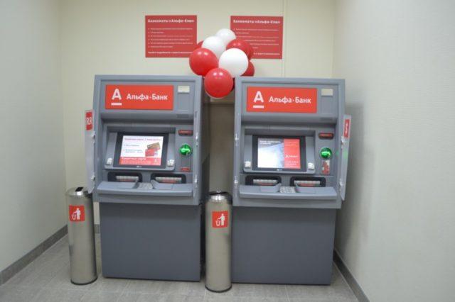 Банкоматы Альфа-банк
