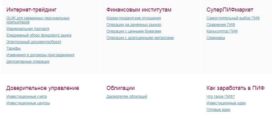 Брокерские услуги УБРиР