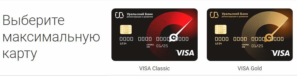 Visa Classic и Visa Gold УБРиР