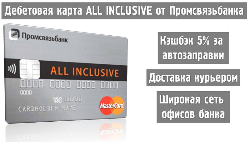 Карта All Inclusive Промсвязьбанк
