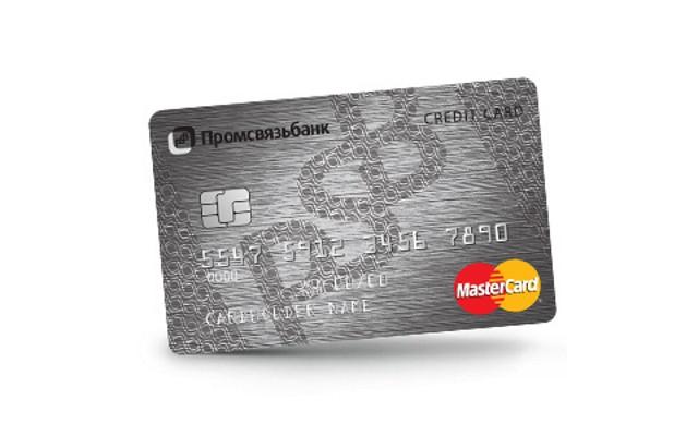 Кредитная карта 100+ Промсвязьбанка