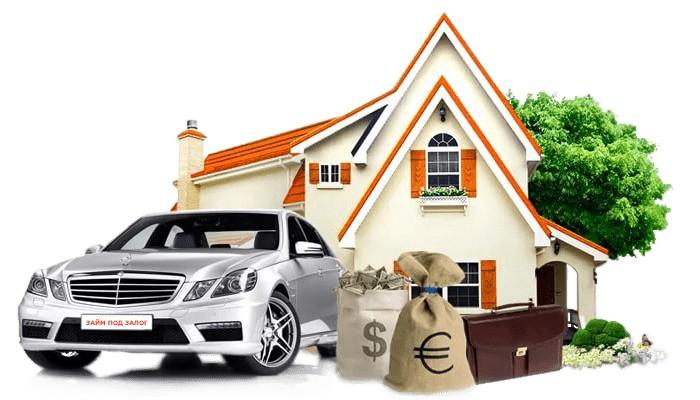 Недвижимость и транспорт под залог
