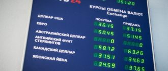 Обмен валют втб