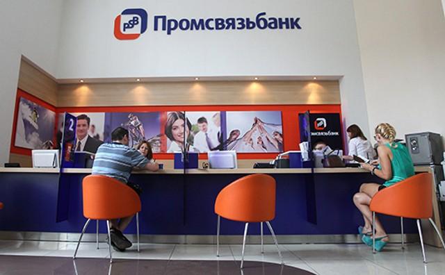 Отделение Промсвязьбанк