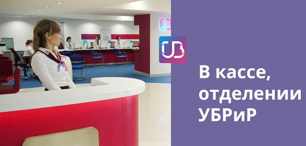 Перевод в отделении УБРиР