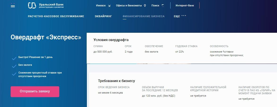 Овердрафт экспресс УБРиР