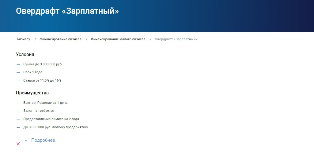 Овердрафт зарплатный УБРиР