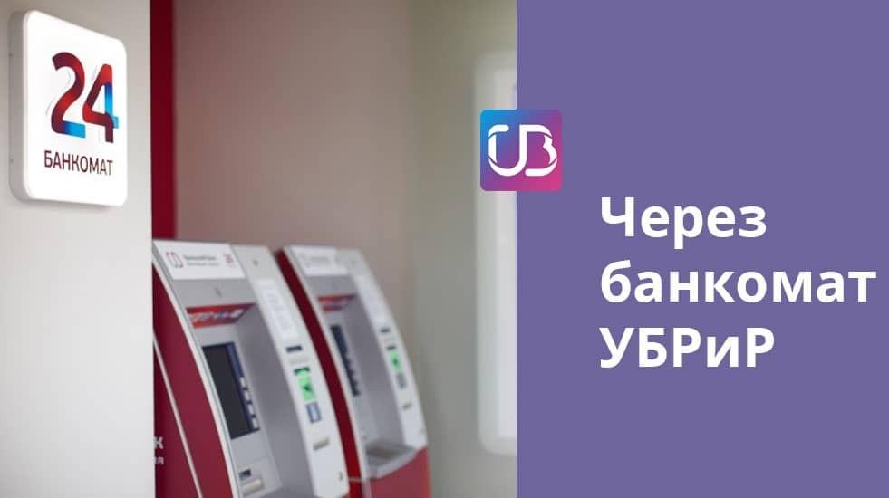Перевод через банкомат УБРиР