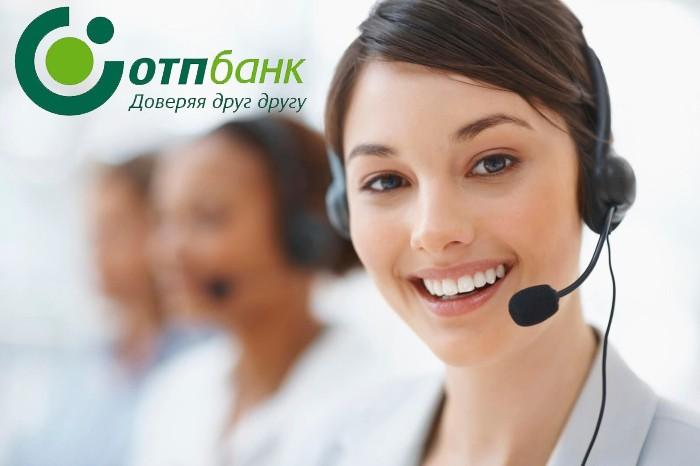 Поддержка клиентов в ОТП банке