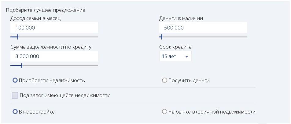 Расчет ипотеки на сайте