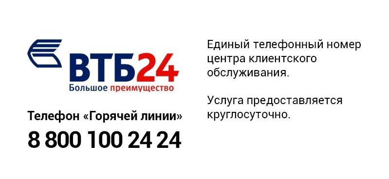 Телефон горячей линии ВТБ