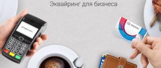Эквайринг от УБРиР
