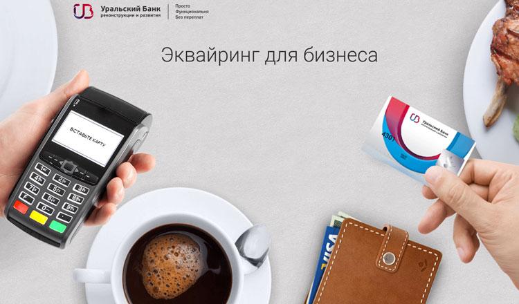 Эквайринг от УБРиР для бизнеса