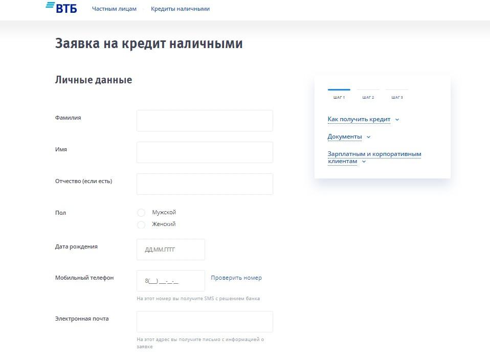 Заявка на кредит онлайн ВТБ