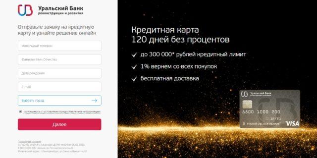 Заявка на кредитную карту УБРиР