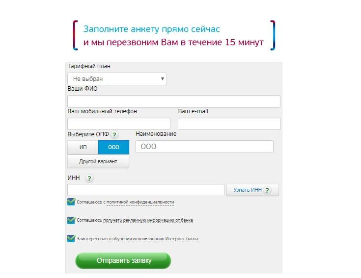 Заявка на открытие расчетно счета онлайн