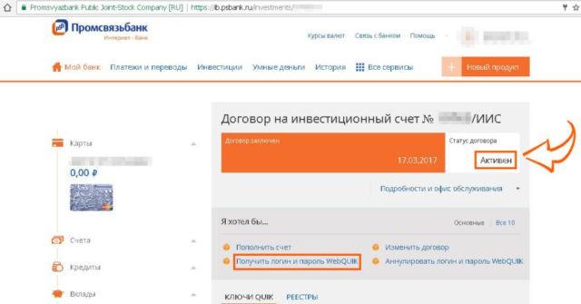 Получение пароля web- QUIK