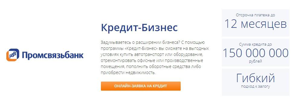 Кредит для малого бизнеса онлайн заявка