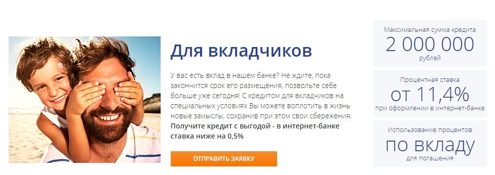 Кредит «Для вкладчиков»