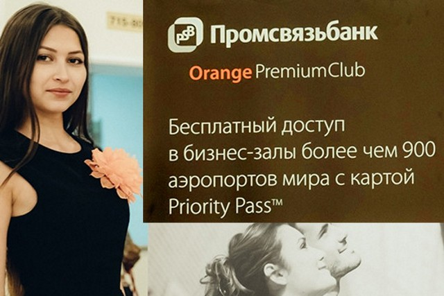Orange Premium Club priority pass