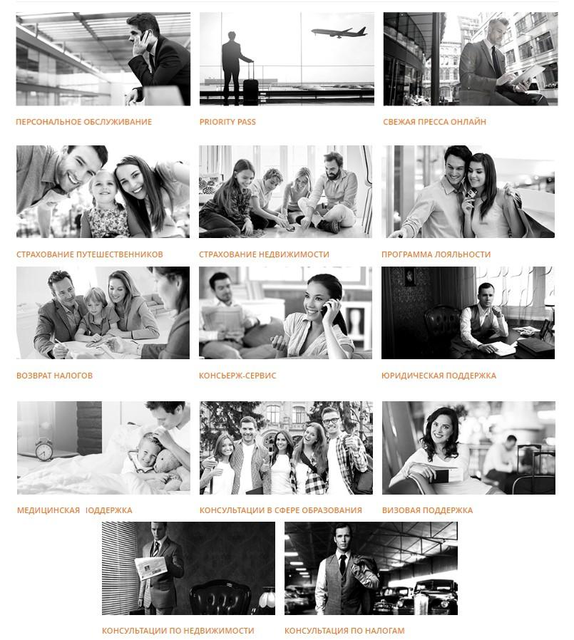Привилегии программы промсвязьбанк orange premium club