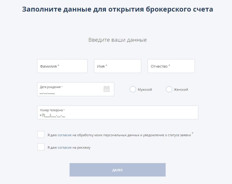 Анкета на открытие брокерского счета