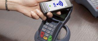 Функция беспроводной оплаты NFC