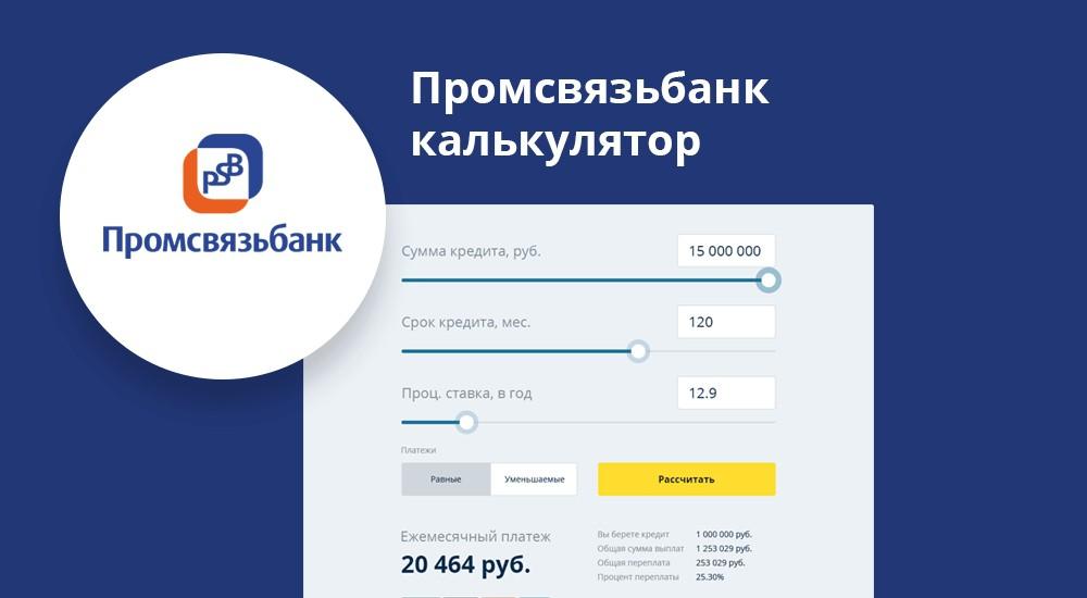 промсвязьбанк онлайн кредит на карту займ на карту в самаре