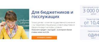 Кредит для госслужащих в Промсвязьбанке