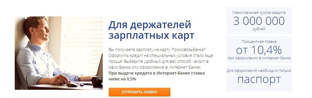 Изображение - Потребительский кредит промсвязьбанк для держателей зарплатных карт kredit-v-promsvyazbanke-dlya-derzhatelej-zarplatnyh-kart
