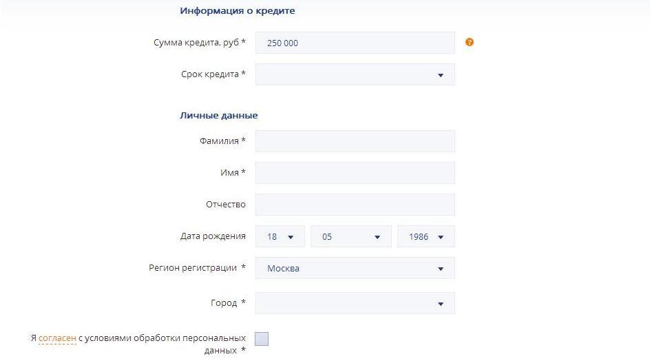 Заявка на кредит на сайте Промсвязьбанка