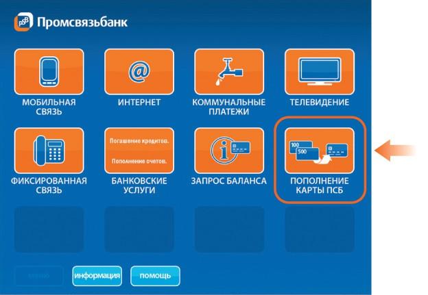 Поплнение карты Промсвязьбанк в банкомате