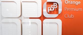 Программа Промсвязьбанк orange premium club