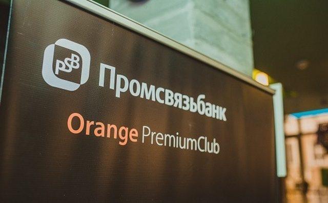 Orange Premium Club Промсвязьбанк