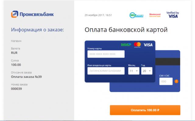 Платежная система Промсвязьбанк