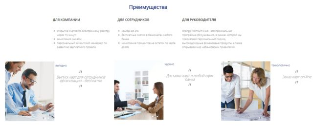 Преимущества зарплатного проектаПпромсвязьбанк