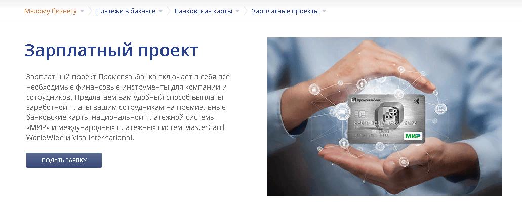 Взять кредит отправить во все банки