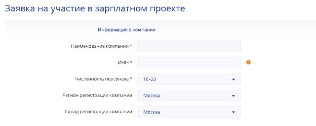 Заявка на участие в зарплатном проекте