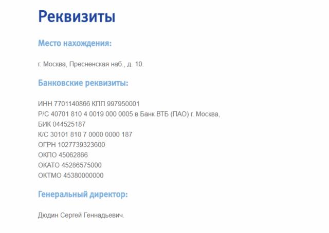 ВТБ Капитал реквизиты