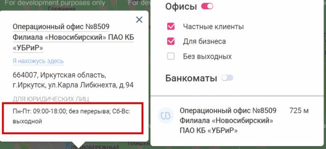 Режим работы отделения УБРиР