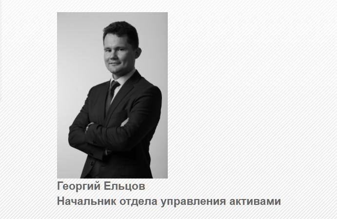 Начальник отдела управления активами Промсвязь