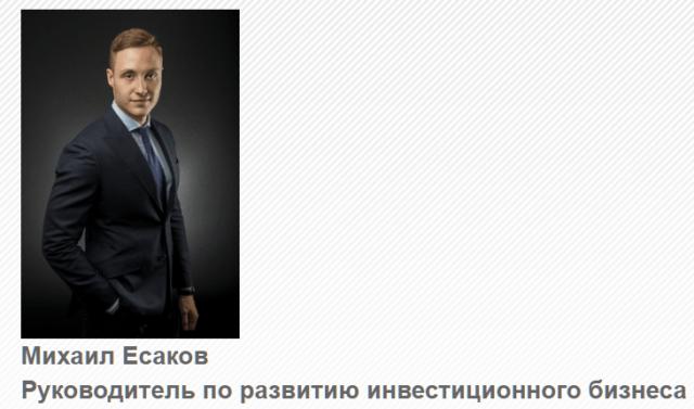 Руководитель по развитию инвестиционного бизнеса