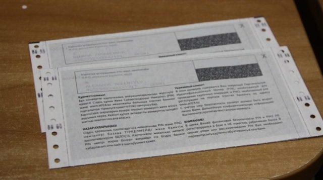 Пароль в конверте при получении карты
